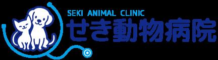 せき動物病院